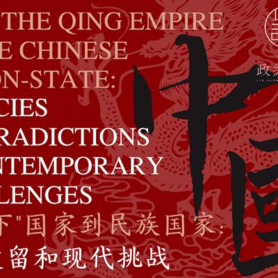 CHINA FORUM banner